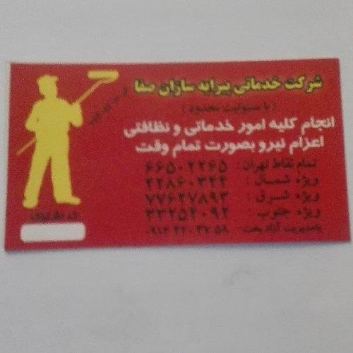 شرکت خدماتی پیرایه سازان صفا