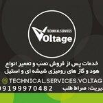 خدمات فنی ولتاژ