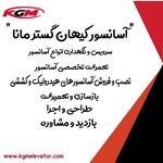 شرکت آسانسور کیهان گستر