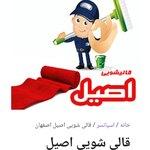 قالیشویی اصیل اصفهان