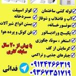 احمد فدایی