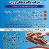 پاکیزه تابان زرین شماره ثبت ۴۰۷۴۱۱
