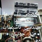 مهندسی برق و الکترونیک و ابزار دقیق جونیان