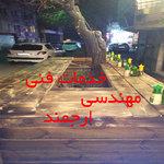 حمید ارجمند