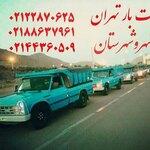 وانت بار تهران/۰۹۱۲۰۳۰۱۲۱۹