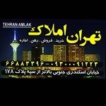 تهران املاک