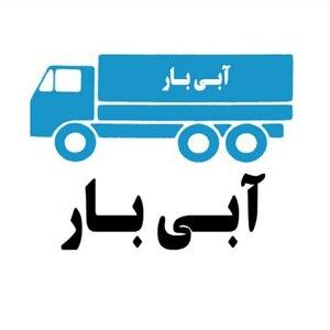 موسسه حمل و نقل آبی بار