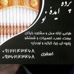 حمید اصغری