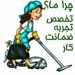 شرکت تخصصی نظافتی قصر سپید