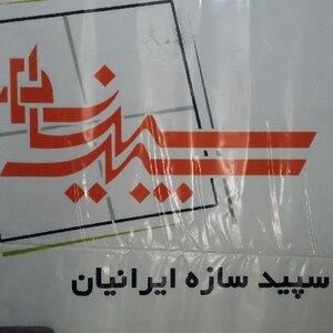 سپیدسازه ایرانیان