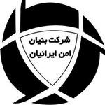 بُنیانِ اَمنِ ایرانیان