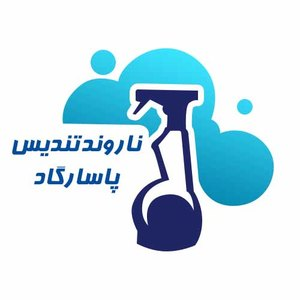 شرکت نظافتی ناروند تندیس پاسارگاد