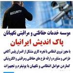 موسسه حفاظتی و مراقبتی نگهبانان پاک اندیش ایرانیان