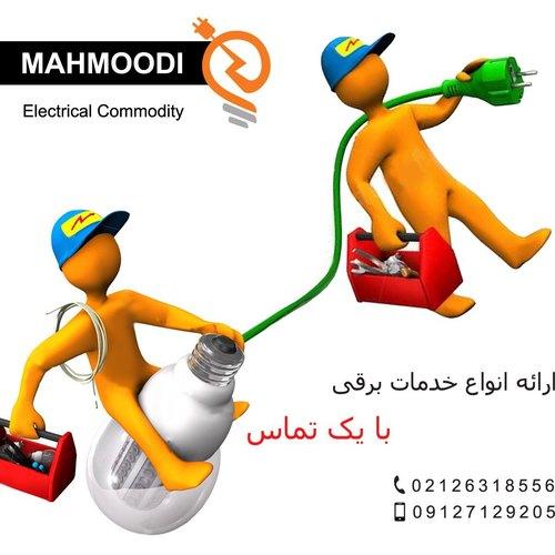 کالای برق محمودی