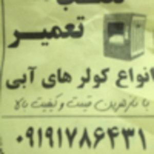 بهنام علیپور
