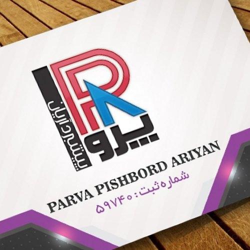 هلدینگ منابع انسانی پروا (خدماتی، پرستاری، حقوقی و مشاوره تبلیغاتی و حقوقی)