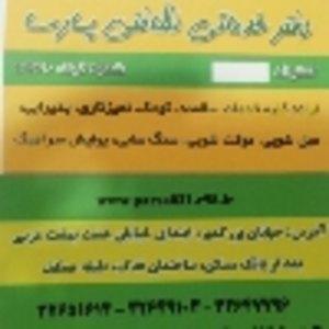 پارسا اصفهان