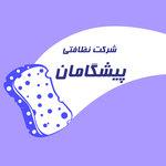 شرکت نظافتی پیشگامان