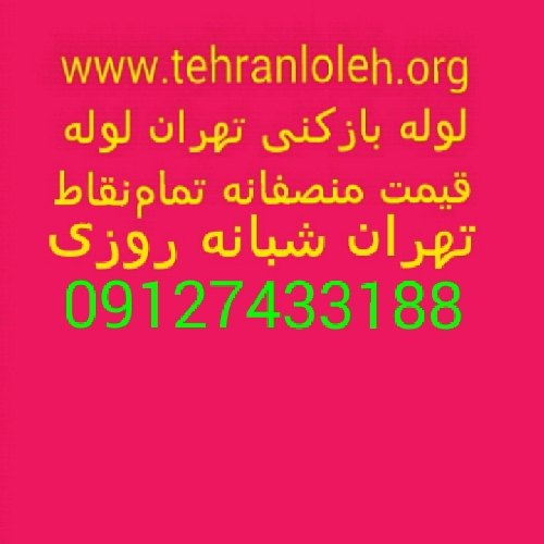 www.tehranloleh.org