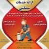 ایرانیان بهبود تضمین کار
