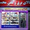 کالای برق و تلفن محسن