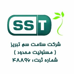 شرکت سلامت سم تبریز (سمپاشی تخصصی اماکن شرکتها منازل و...)