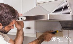 نصب و تعمیر و سرویس هود آشپزخانه