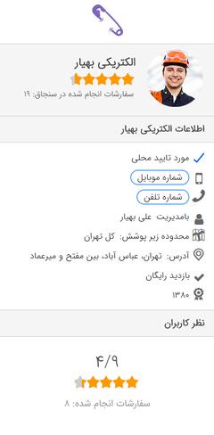 تصویر از اپلیکیشن متخصصین سنجاق