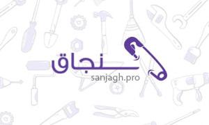 نظافت منزل در تبریز