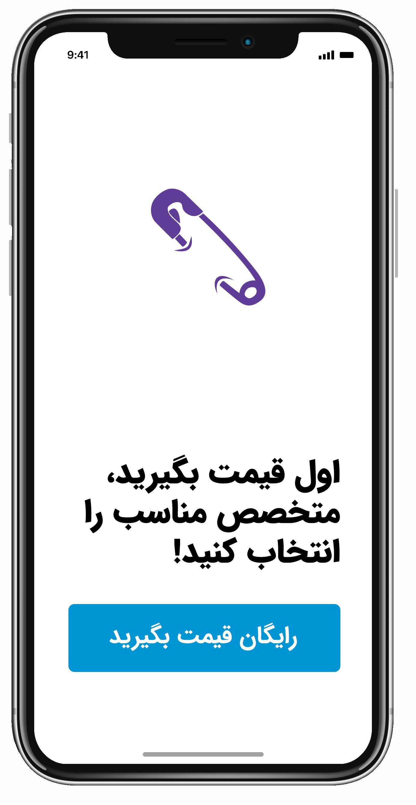 تصویر اپلیکیشن خدمات سنجاق