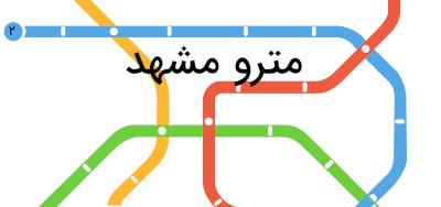نقشه ایستگاهها و خطوط مترو مشهد